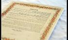 חידוש ברית הנישואין: מתחייבים זה לזה מחדש