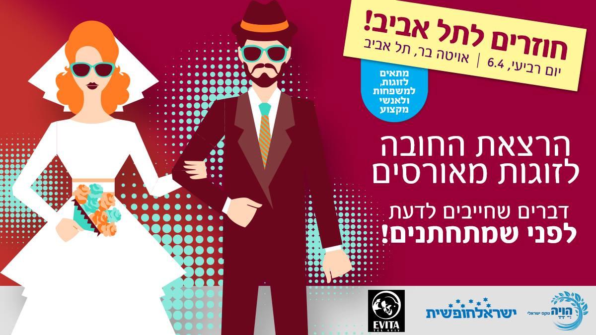 6 באפריל 2016 – תל אביב – הרצאה: דברים שחייבים לדעת לפני שמתחתנים